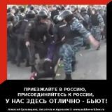 Украина, Россия, Крым