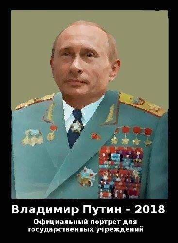 Владимир Владимирович Путин, официальный портрет