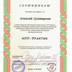 Сертификат НЛП Практика