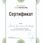 """Базовый курс """"Интернет-маркетинг"""""""