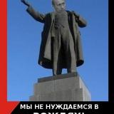 Фотожаба на Путина