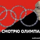 Фотожаба на Олимпиаду