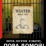 Фотожаба на Януковича