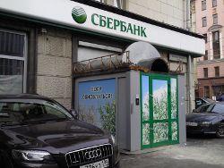 Пора меняться Сбербанку