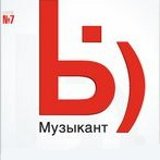 Журнал Музыкант, рассказ Алексея Суховерхова Продавец музыки