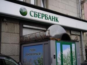 Монополия Сбербанка, нечестная конкуренция Сбербанка