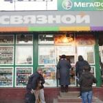 """""""Связной"""", отделение банка будущего: и деньги, и курицы"""