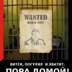 Где находится Виктор Янукович