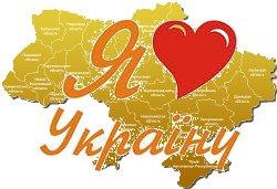 Моя Родина Украина