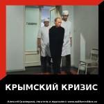 Крымский кризис и заговор против Путина в Кремле