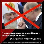 Разговор с патриархом