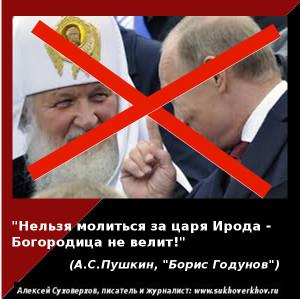 Разговор с патриархом Кириллом