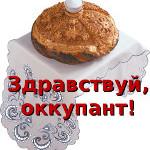 Совет крымчанам
