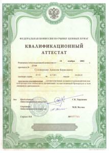 ФКЦБ 1,0 - Брокерская, дилерская деятельность