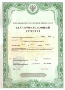 ФКЦБ 4,0 - Депозитарная деятельность