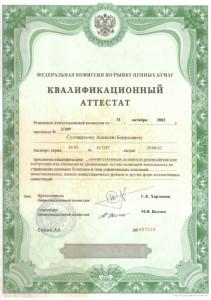 ФКЦБ 5,0 - Управление ценными бумагами