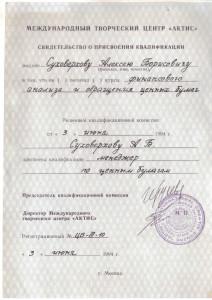 Первый сертификат по ценным бумагам, 1994 год