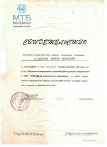 Московская товарная биржа