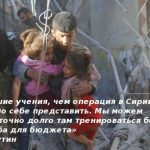 Россия должна уйти из Сирии