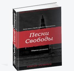 ПЕСНИ СВОБОДЫ (сборник рассказов)